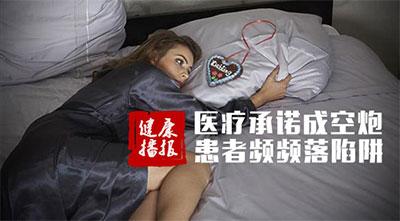 【健康播报】医疗承诺成空炮 患者频频落陷阱